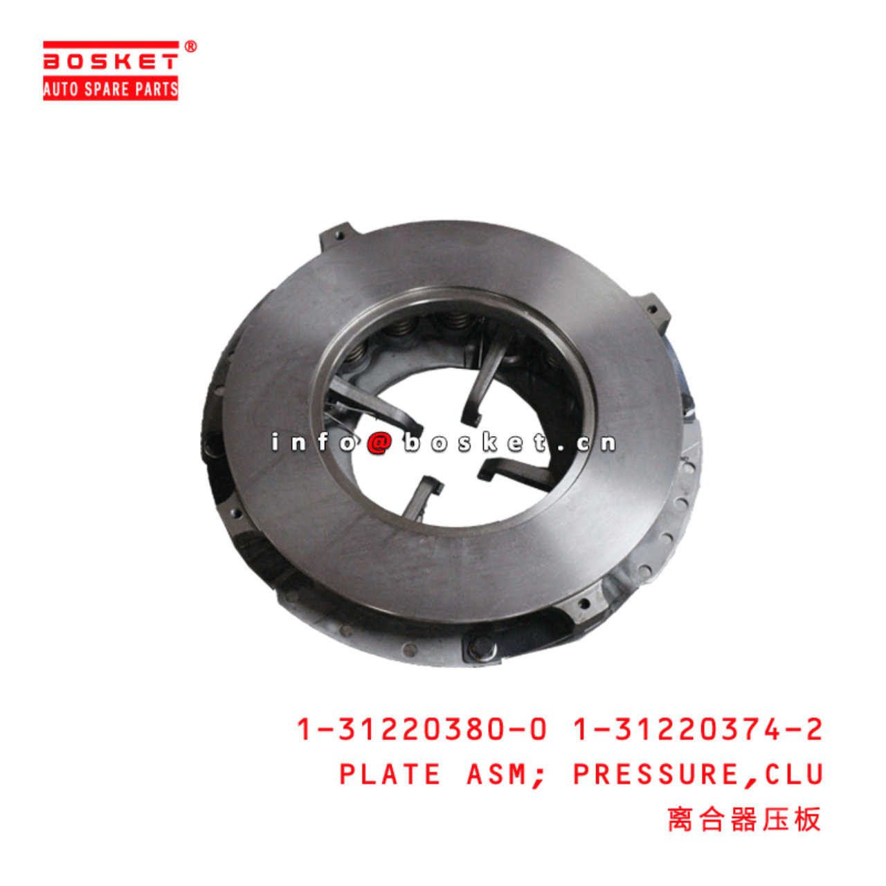 1-31220380-0 1-31220374-2 Clutch Pressure Plate Assembly 1312203800 1312203742 Suitable for ISUZU FV