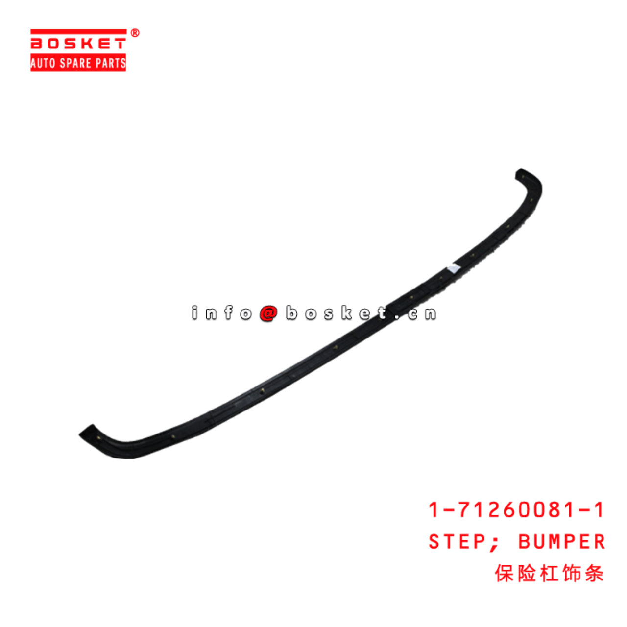 1-71260081-1 Bumper Step 1712600811 Suitable for ISUZU FVR