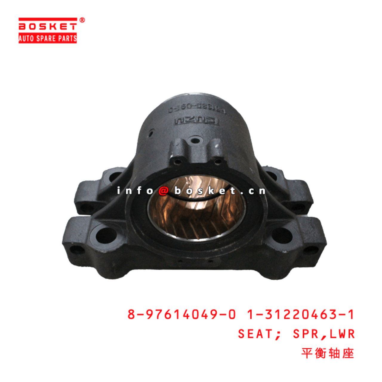 8-97614049-0 1-31220463-1 Lower Spring Seat 8976140490 1312204631 Suitable for ISUZU VC46 6WF1