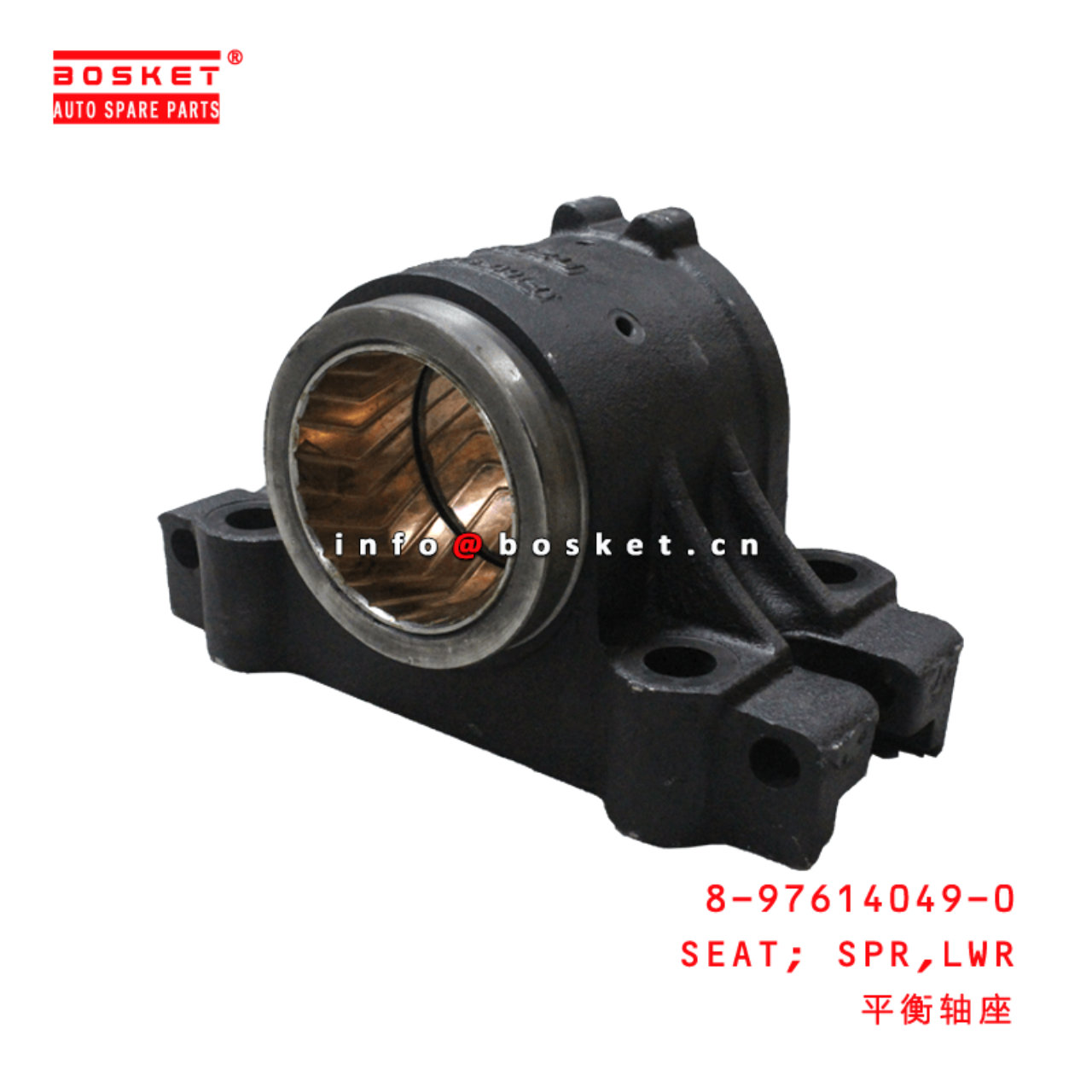 8-97614049-0 Lower Spring Seat 8976140490 Suitable for ISUZU VC46 6WF1