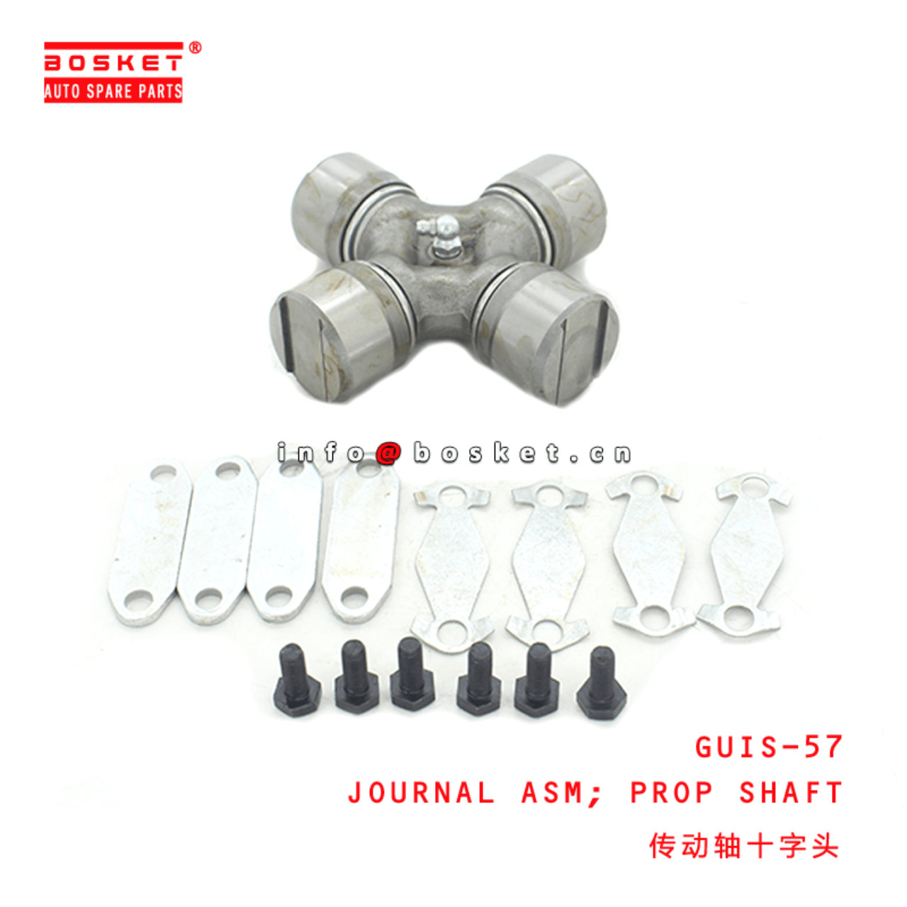 GUIS-57 Propeller Shaft Journal Assembly Suitable for ISUZU